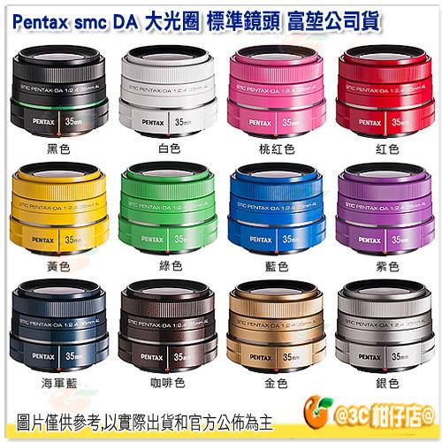 Pentax smc DA 35mm F2.4 AL 大光圈 標準鏡頭 富?公司貨 12色可選