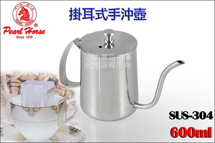 快樂屋? 《日本寶馬牌》02-5327 SUS304不鏽鋼 掛耳式手沖壺【附蓋款】 600ml 通過SGS檢驗