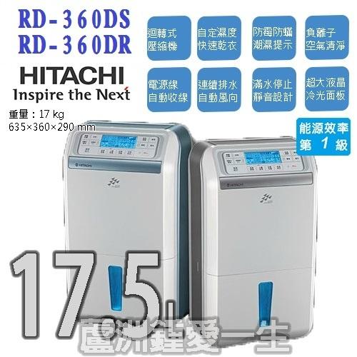 有現貨不用等【蘆洲鍾愛一生】日立RD-360DS(晶?銀)RD-360DR(香檳金) FUZZY感溫適濕控制節能除濕機另售F-Y45CXW*F-Y36CXW*來電優惠價