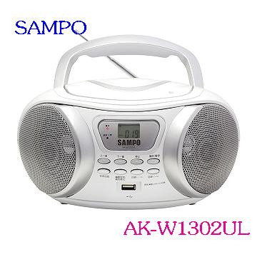 聲寶 手提CD/MP3/USB音響 AK-W1302UL ◆3位數LCD顯示 ◆可播放USB/MP3/CD/收音機功能 ◆AM(MONO)/FM立體聲收音