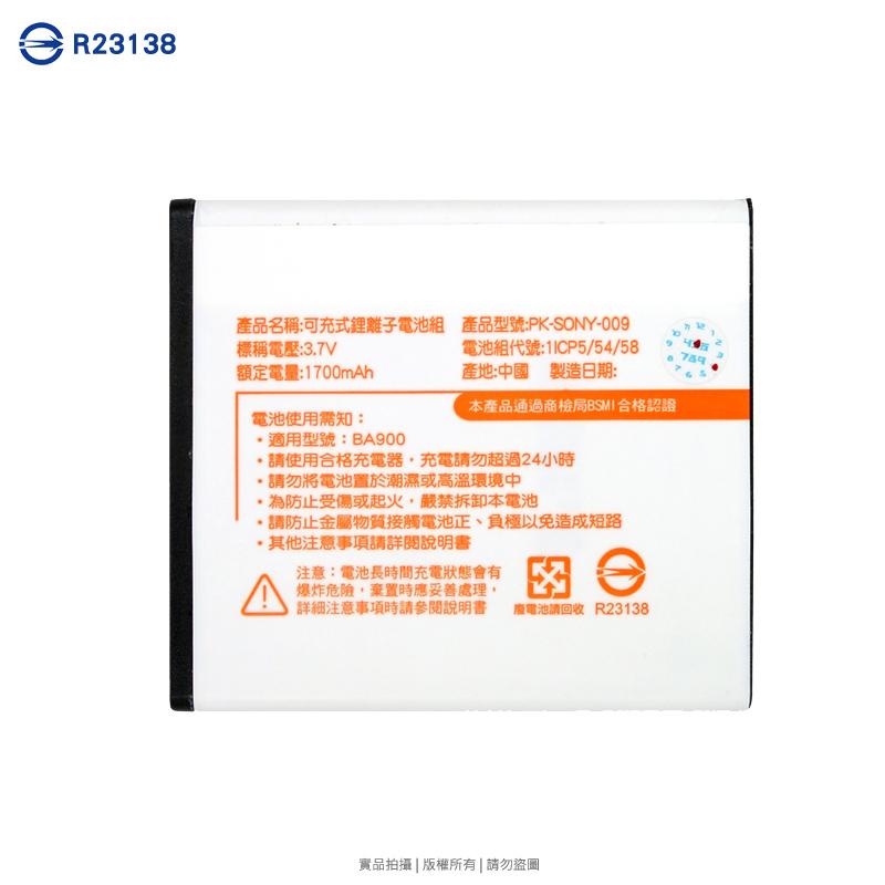 SONY BA900/BA-900 鋰電池 1700mAh/Xperia TX LT29i/Xperia J ST26i/Xperia L S36h C2105/Xperia M C1905/Xper..