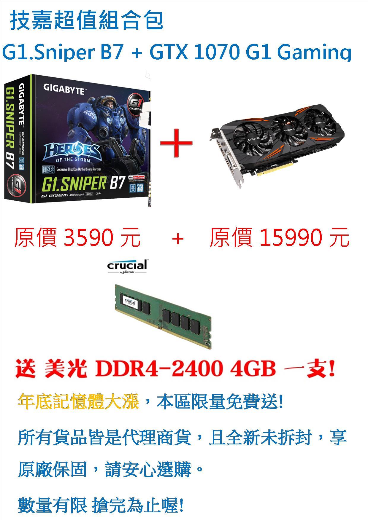 技嘉 G1.Sniper B7 + GTX 1070 8G G1 Gaming GIGABYTE 主機板 (送DDR4 4G )