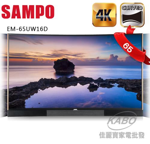 【佳麗寶】-(SAMPO聲寶)-4K UHD 曲面 LED-65型 EM-65UW16D