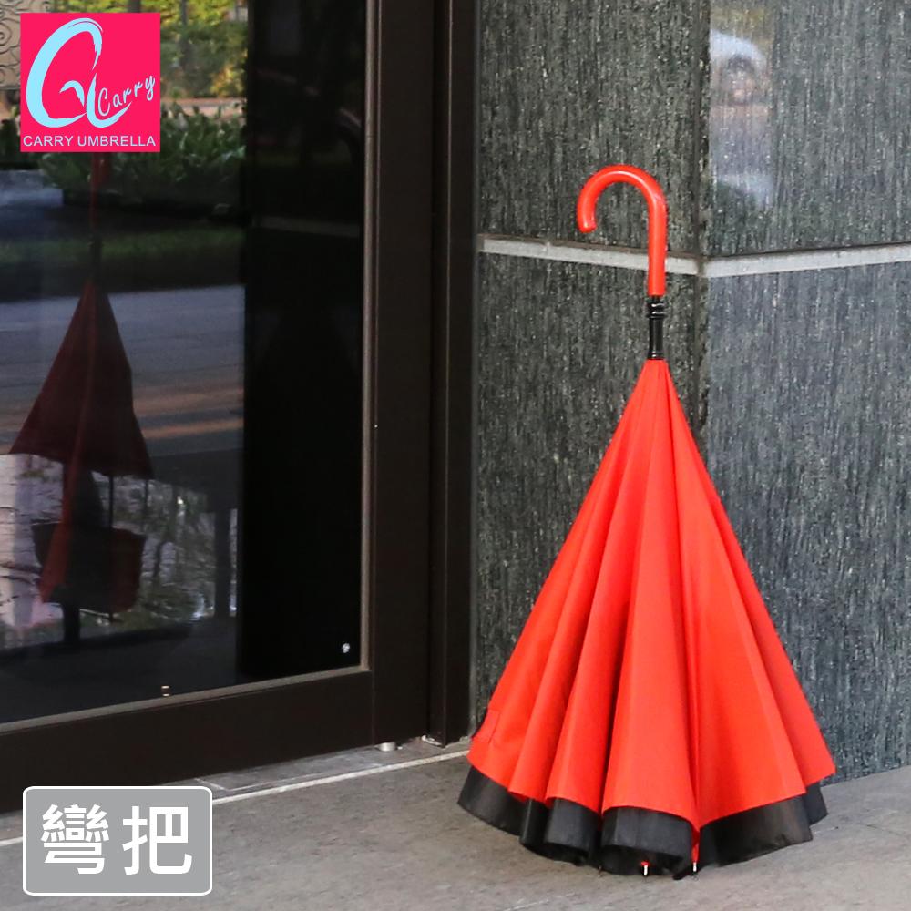 【專利正品】Carry 凱莉英倫風 反向傘(不滴水) 熱銷色 紅黑彎把