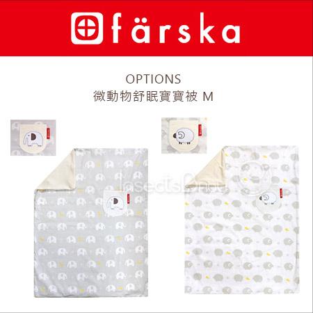 ?蟲寶寶?【farska日本】最新款 純棉材質  微動物舒眠寶寶被-M 《現+預》