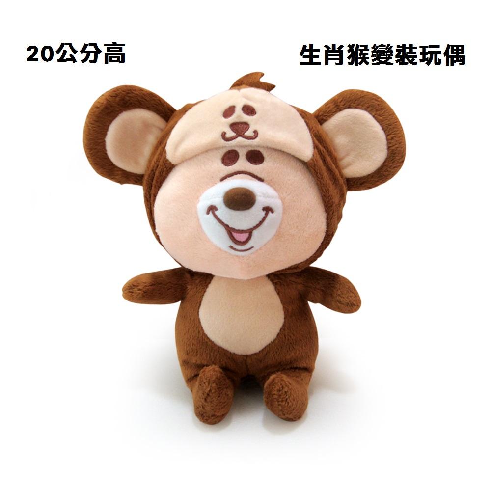 【禾宜精品】正版 WC熊 KUMATAN 20公分 生肖猴 變裝 玩偶 生活百貨 K104060-A