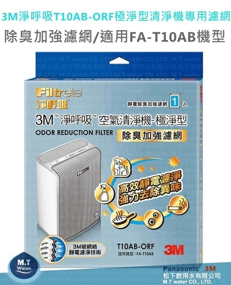 3M淨呼吸 T10AB-ORF 除臭加強濾網極淨型清淨機專用★適用FA-T10AB機型