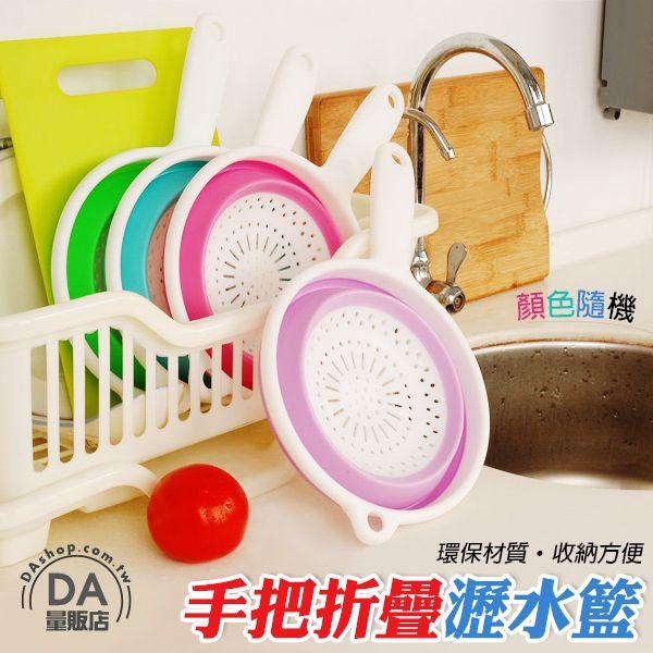 《DA量販店》矽膠 塑膠 折疊 瀝水籃 洗菜籃 蔬果籃 濾水籃 顏色隨機(80-1021)