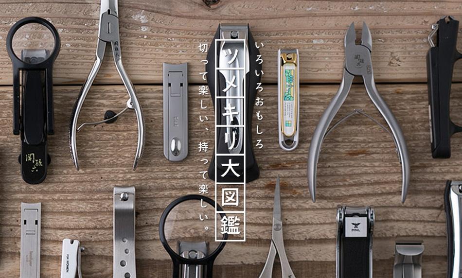 貝印指甲刀