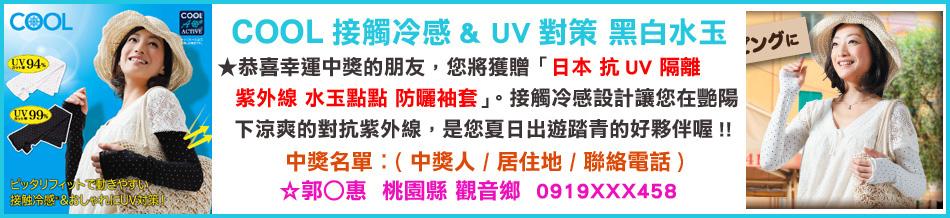 抗UV 防曬袖套
