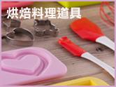 烘焙料理道具