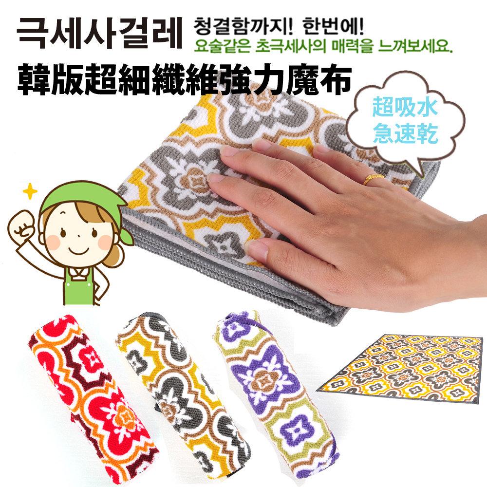 Loxin【SH0312】韓版超細纖維強力魔布 3入 多功能抹布 毛巾 打蠟 洗車 除油污 超吸水 清潔