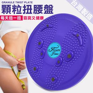 台灣製造10吋按摩顆粒扭扭盤(26CM扭腰盤26公分搖擺盤.美腿機美體機扭腰機.腳底按摩器材.健身運動用品.推薦哪裡買便宜)P027-TB868