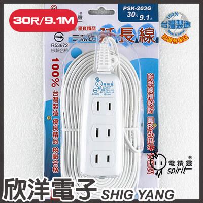 ※ 欣洋電子 ※ 電精靈 台灣製造 2孔(2P)3插座電源延長線1210W 高容量安全電源線 9.1公尺/9.1米/9.1M(30尺) ( PSK-203G )
