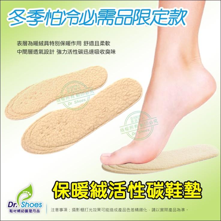 保暖絨活性碳除臭鞋墊 冬季必備保暖墊 腳冰怕冷持續發燒中ugg雪地靴暖腳鞋墊LaoMeDea