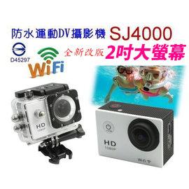 SJ4000 WIFI版 2吋大螢幕 機車行車記錄器 防水相機運動攝影機浮潛空拍