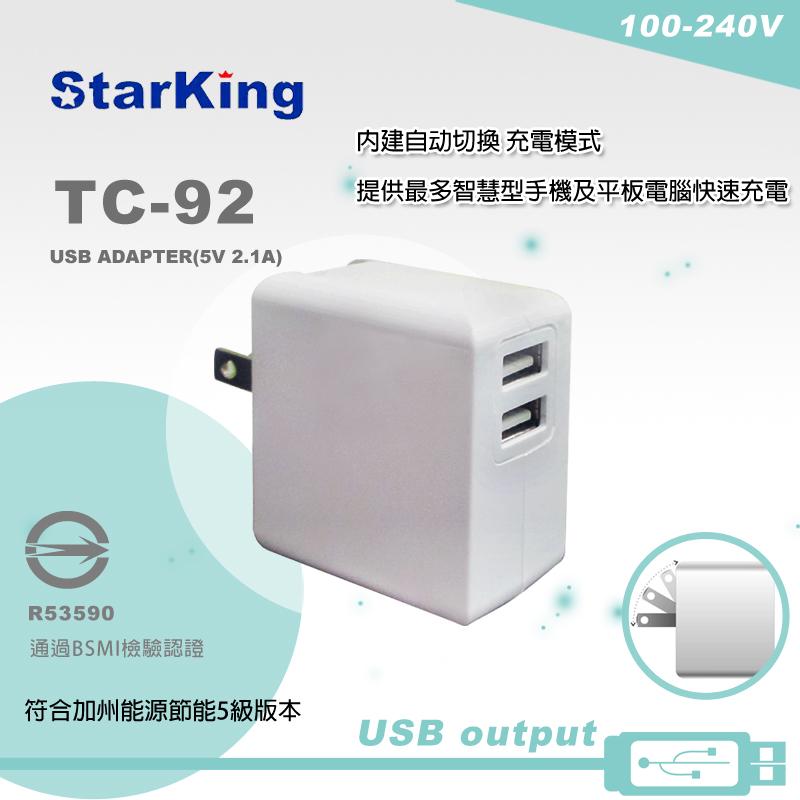【StarKing】AC 轉 USB 2PORT 方塊充電器 2.1A 快速輕巧充電器/TC-92