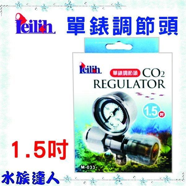 【水族達人】【CO2設備】鐳力Leilih《 單錶調節頭 M-033 1.5吋》CO2調節頭 微調閥/簡易調節頭