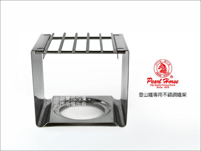 快樂屋?【日本寶馬牌】金屬方爐架 (適登山爐.迷你瓦斯爐) 可搭配摩卡壺煮咖啡/炊具/露營/野炊/登山爐架/摩卡壺爐架