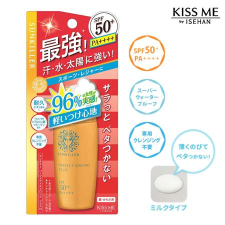 日本 KISS ME 奇士美 Sunkiller 防曬水乳液 防禦型PLUS 30ml SPF50+ PA++++【B061752】