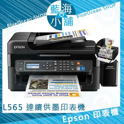 EPSON 愛普生 L565 有線網路/Wifi/傳真七合一原廠連續供墨傳真複合機