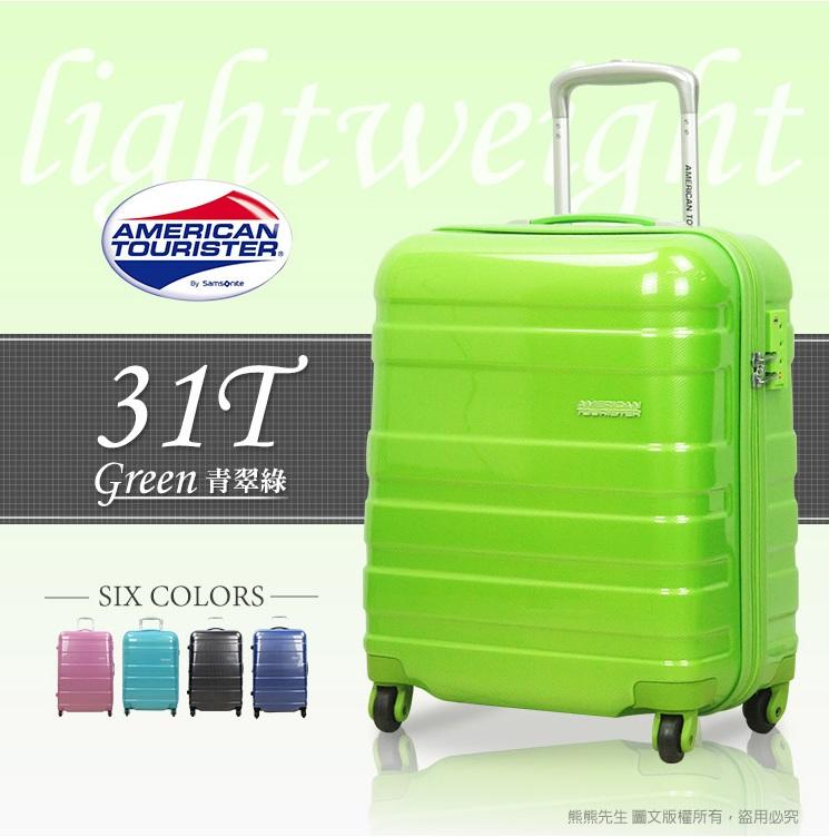 《熊熊先生》超值69折 Samsonite美國旅行者18吋行李箱31T 限定色 青翠綠/亮麗紫/天空藍