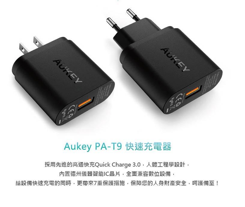 Aukey快速QC3.0安卓通用平板手機 三星S7 HTC 10 A9快充充電器