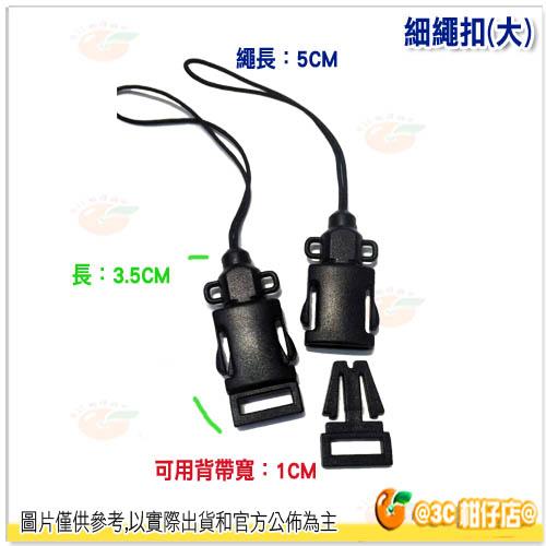 相機背帶扣 大 細繩扣 轉換繩 插扣 相機背帶轉接扣環 適用 RX100M3 RX100M4 G7X