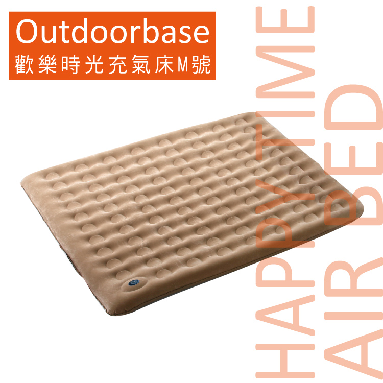 Outdoorbase 歡樂時光充氣床墊-M號.旅行.床墊.充氣床墊.內建PUMP充氣睡墊