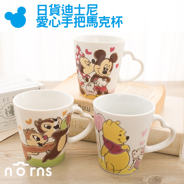 NORNS【日貨迪士尼愛心手把馬克杯】米奇米妮 維尼小豬 奇奇蒂蒂 禮物 杯子餐具 日本