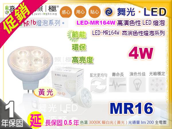 【舞光LED】LED-MR16 4W。高演色性LED燈泡 3000K黃光 附變壓器 促銷中 #LED-MR164W【燈峰照極my買燈】