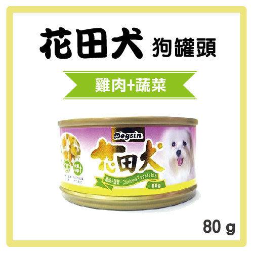 【力奇】花田犬狗罐頭-雞肉+蔬菜-80g-23元/罐 可超取(C201B04)