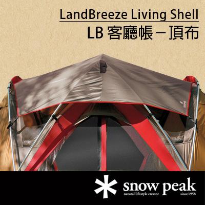 【鄉野情戶外用品店】 Snow Peak |日本| Living Shell 加長型客廳帳—頂布/TP-660客廳帳專用頂布/TP-660SR