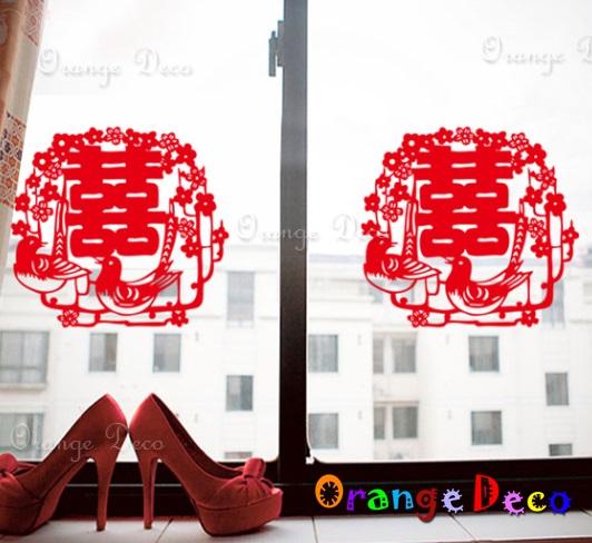 【橘果設計】喜字貼 DIY組合壁貼 牆貼 壁紙 無痕壁貼 室內設計 裝潢 裝飾佈置