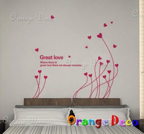 Great Love DIY組合壁貼 牆貼 壁紙 無痕壁貼 室內設計 裝潢 裝飾佈置【橘果設計】