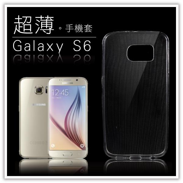 【aife life】S6 超薄手機殼/samsung S6/超薄 隱形套 手機保護套 極薄 軟殼 手機套 S6edge+ NOTE5