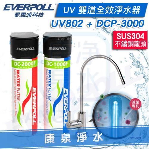 愛惠浦-UV-802-紫外線-不鏽鋼-龍頭-DCP-3000-雙效-軟水-淨水器