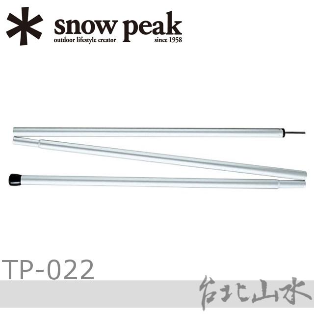 Snow Peak TP-022 天鋁合金營柱170cm/副營柱/鋁合金營柱/日本雪峰