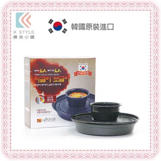 【 DAE WOONG 】 火烤兩用烤盤組
