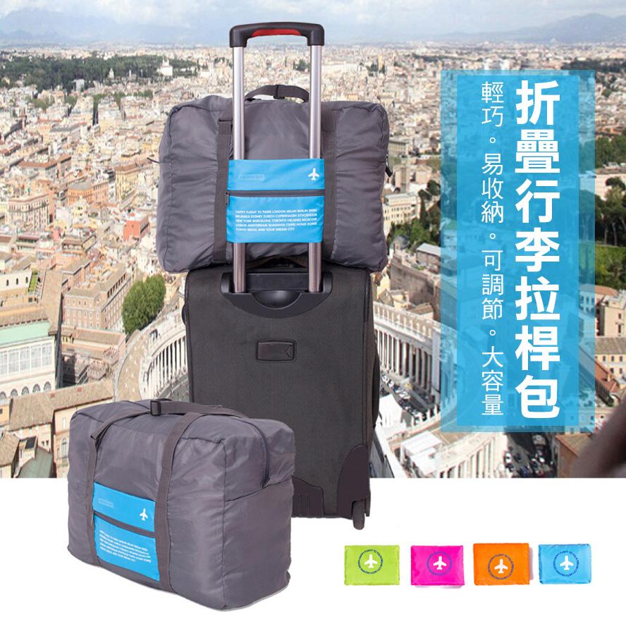 小飛機可折疊行李拉桿包 大容量旅行袋 折疊收納包 旅行箱外掛防水包 肩背包 收納包 收納袋 盥洗包 旅行隨身包 出國