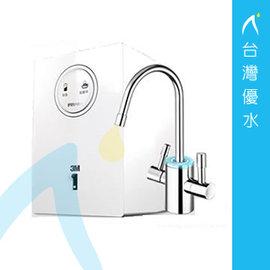 【全省免費到府安裝】3M HEAT 1000櫥下型雙溫飲水機