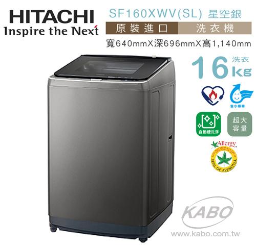 【佳麗寶】-(日立HITACHI) 16公斤上掀式洗衣機【SF160XWVSL】