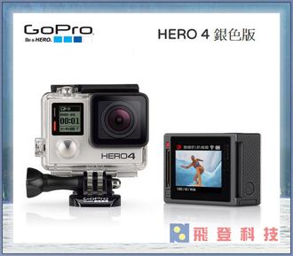 【極限攝影】即日起至9/30前 購買HERO4加送sp20吋延長桿 加送32G記憶卡 GOPRO HERO4 銀色觸控進階版 極限運動攝影 4k錄影 含稅公司貨