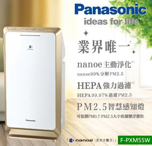 【佳麗寶】-Panasonic 12坪 nanoe空氣清淨機 (F-PXM55W)