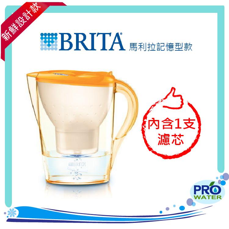 德國BRITA 2.4L馬利拉記憶型濾水壺(內含一支濾芯)【金盞橘】