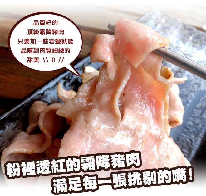 頂級霜降豬肉