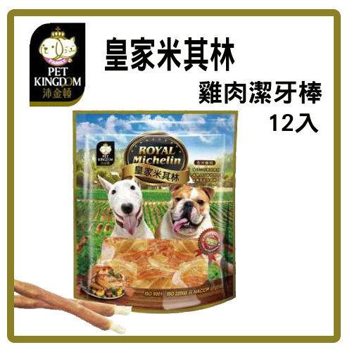 【力奇】皇家米其林 雞肉潔牙棒12入(42015)-150元>可超取(D671A15)