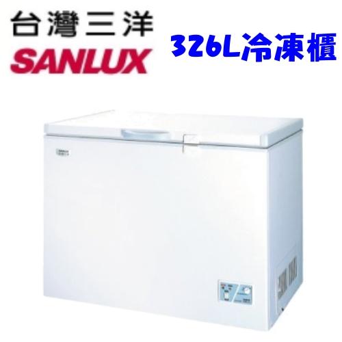 《特促可議價》SANLUX台灣三洋【SCF-326T】326公升環保冷凍櫃