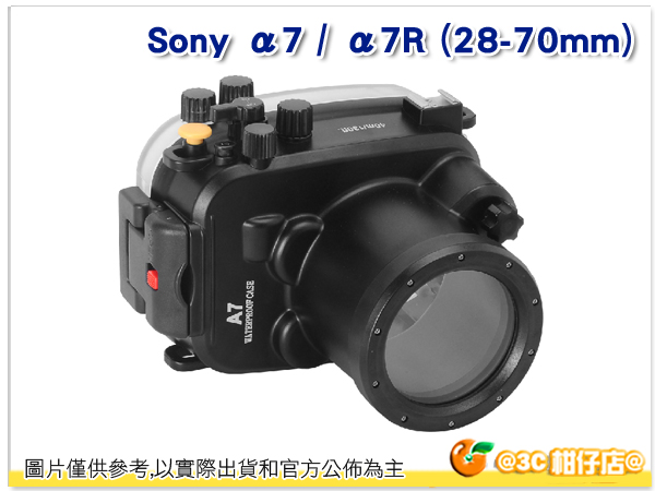 Sony α7 / α7R (28-70mm) 潛水殼-黑 浮潛 游泳 海邊 活動 相機 下水 拍照 佳美能公司貨