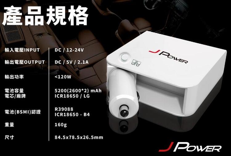 【迪特軍3C】JPOWER JP-CPB02-B 車載式行動電源 5200mAh 黑色